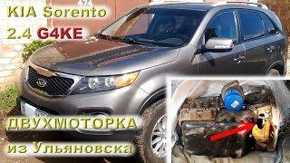 KIA Sorento 2.4 - Двухмоторка из Ульяновска