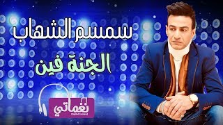 سمسم شهاب - الجنة فين | Semsem Shehab - El Gana Fyn تحميل MP3