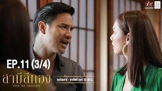 สามีสีทอง | EP.11 (3/4) | 17 ส.ค.62 | Amarin TVHD34
