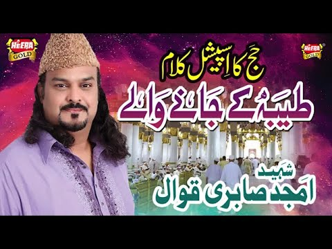 Download Amjad Fareed Sabri - Taiba K Janay Walay - New Naat 2017 HD Mp4 3GP Video and MP3