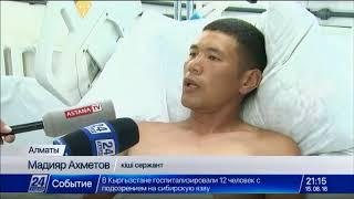 Алматыдағы полигонда жарақат алған әскерилердің өміріне қауіп жоқ