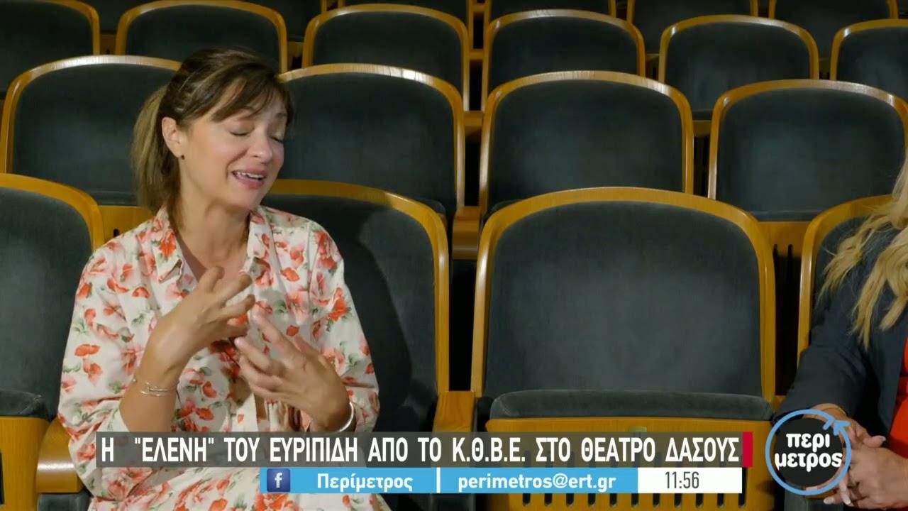 Η Έμιλυ Κολιανδρή στην Ελένη του Ευριπίδη | 08/07/2021 | ΕΡΤ