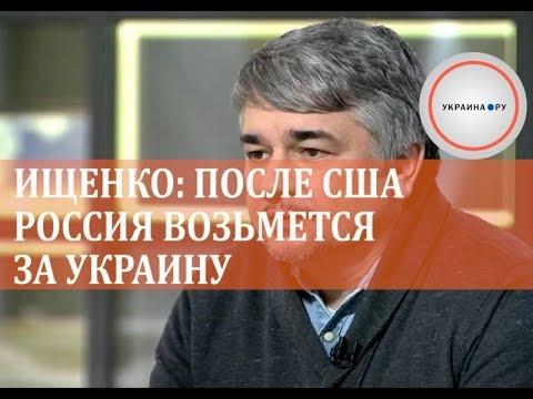 Ищенко: после США Россия возьмется за Украину
