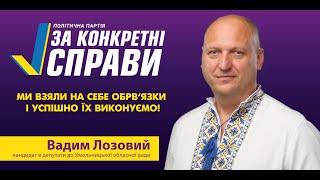 Вадим Лозовий -
