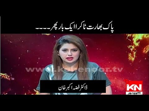 Hot Seat With Dr Fiza Khan 18 September 2018 | Kohenoor News Pakistan