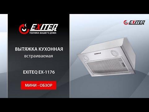 Вытяжка EXITEQ EX-1176