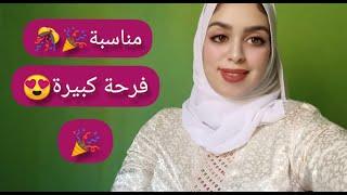 مناسبة..🎉🎉فرحتي كبيرة بهاد النهار😍ماكيت ولبست القفطان/بغيت تشاركوني فرحت هاد النهار احبابي