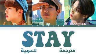 BTS 'Stay' arabic sub (مترجمة للعربية)