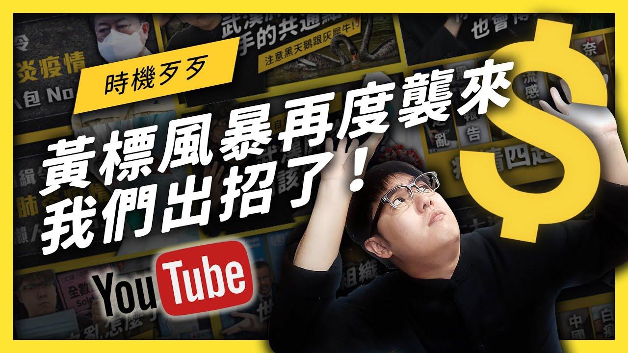 YouTube 黃標的標準到底是什麼?我們決定公開今年所有被黃標的影片!《YouTube觀察日記》EP031| 志祺七七