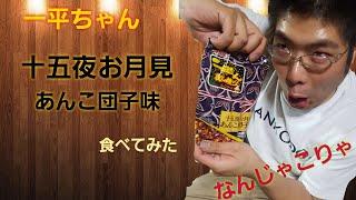 一平ちゃん十五夜お月見あんこ団子味食べてみた!