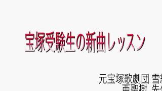 亜聖先生の新曲レッスン⑧のサムネイル画像