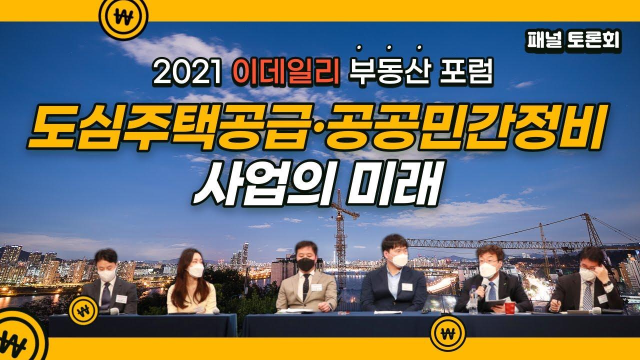 """2021 이데일리 부동산포럼 """"도심주택공급, 공공 민간정비사업의 미래"""" 2부"""
