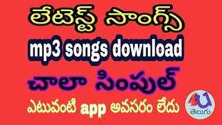 Mp3 Mp3 Download Free Telugu Songs