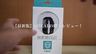 【レビュー】スマートブレスレットの最新版itDEALを購入!