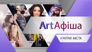 Art Афіша 01.11.2019