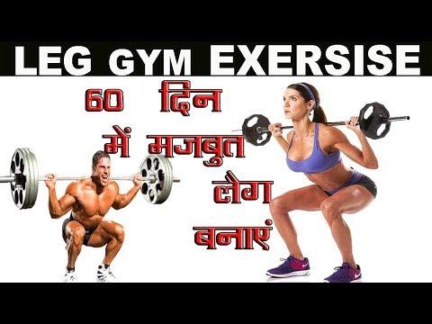 60 दिन में मजबूत लेग (LEG) बनाये HEAVY LEG    HINDI GYM TIPS    AYURVED SAMADHAAN