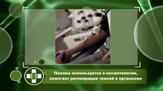 Справочник здоровья (Плазма крови)