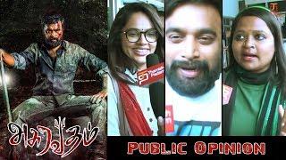 Asuravadham Public Opinion | Sasikumar | Nandita Swetha | Govind Menon | Maruthupandian