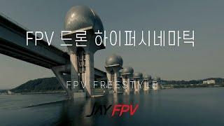 FPV 드론 시네마틱 프리스타일