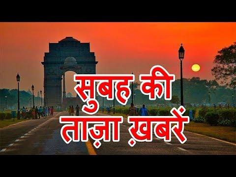 Nonstop news | सुबह की ताज़ा ख़बरें | Morning news | News bulletin | News | Live news | Samachar