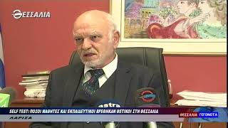 Self test:Πόσοι μαθητές και εκπαιδευτικοί βρέθηκαν θετικοί στη Θεσσαλία 12 4 2021