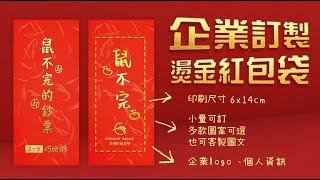 企業訂製燙金紅包袋製作過程大揭密