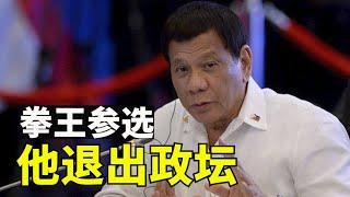 菲律宾总统杜特尔特退出政坛为女儿铺路,菲律宾大选临近,拳王巴乔参选强调维护南海主权【时事追踪】
