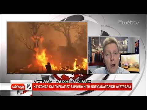 Καύσωνας και πυρκαγιές σαρώνουν τη νοτιανατολική Αυστραλία | 19/12/19 | ΕΡΤ