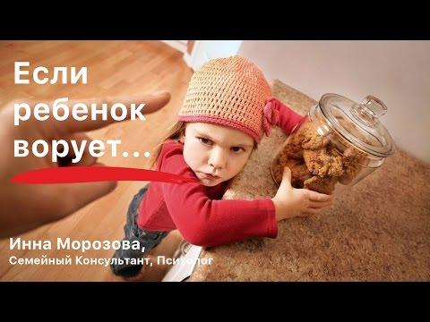 Если ребенок ворует, берет без спросу, не понимает, что красть нехорошо...