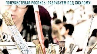 Полукистевая роспись с Анной Павловой