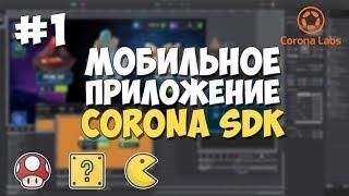 Мобильное приложение на Corona SDK / #1 - Установка всего