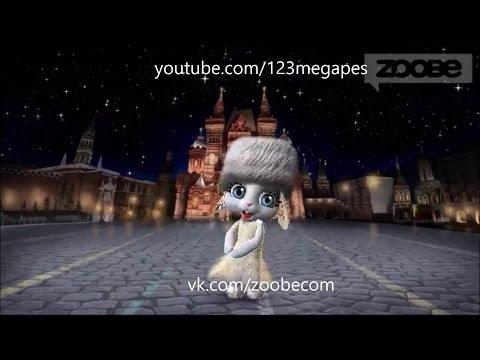 Zoobe Зайка Суженый мой, ряженый