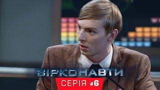 Звездонавты - 6 серия - 1 сезон   Комедия - Сериал 2018