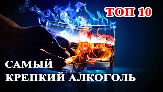 Топ 10 Самые крепкие алкогольные напитки мира. Спиртные напитки