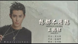 meteor garden 流星花园 2018 - 想都不用想 - 王鹤棣 Dylan Wang - 歌词 (Don't Even Have To Think About it)