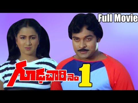 Gudachari No.1 Full Length Telugu Movie || Chiranjeevi || DVD Rip..