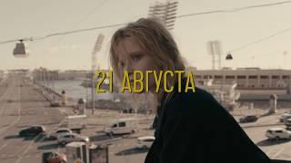 Монеточка - 90 (teaser)