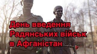 День введення Радянських військ в Афганістан