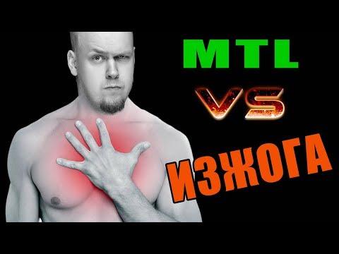 MTL vs Изжога