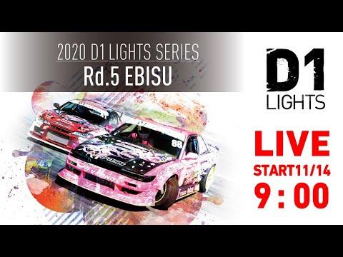D1LIGHT エビスドリフト エビスサーキットで繰り広げられるドリフトバトルの様子をフルで見られるライブ配信動画