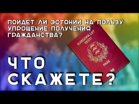 «Что скажете?»: об упрощении получения гражданства Эстонии