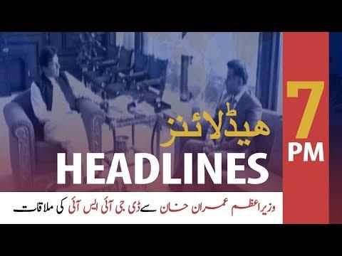 ARYNews Headlines |PM Imran Khan likely to visit to three countries next month| 7PM | 19 Nov 2019