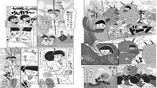 【マンガ動画】Manga Artist Pixiv【web再録】トド松無人島争奪戦