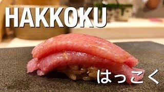 Insane 32 pieces Sushi Omakase (Top 20 Tabelog)!!! Hakkoku はっこく @ Ginza, Tokyo