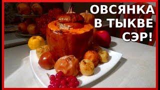 Тыква с яблоками, запеченая в духовке целиком без сахара.Диетический рецепт для постройнения!