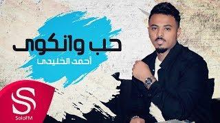 تحميل اغاني مجانا حب وانكوى - أحمد الخليدي ( حصرياً ) 2019
