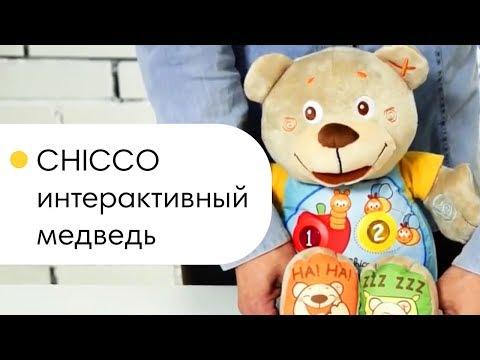"Chicco игрушка говорящий ""Мишка Тедди"" 6м+"