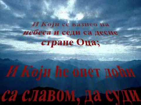 СИМВОЛ ВЕРЕ / Simvol vere