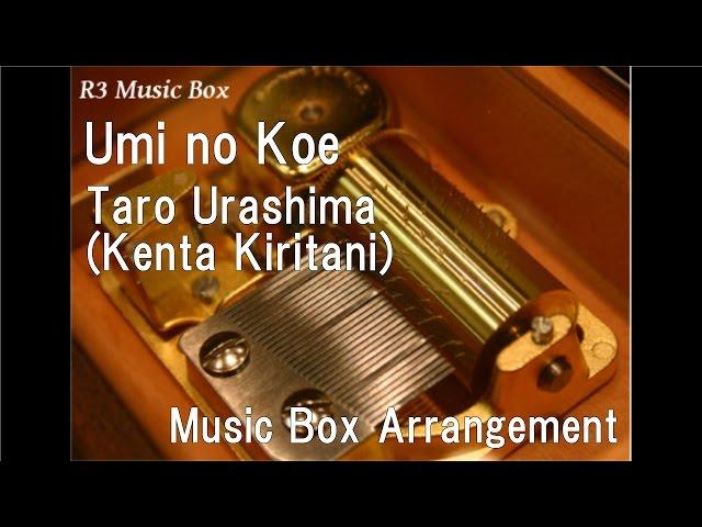Umi-no-koe-taro-urashima-kenta