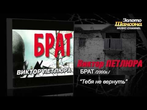 Виктор Петлюра - Тебя не вернуть (Audio)